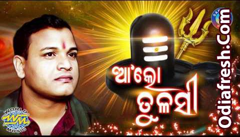 Aalo Tulasi Mandira Jiba