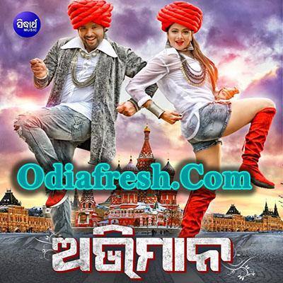 Abhiman 2019