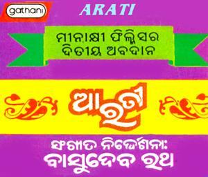Arati (1981)