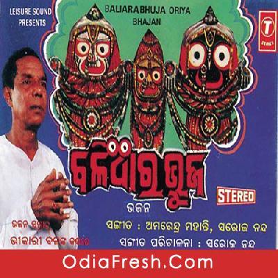 Balia Ra Bhuja