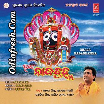 Bhaja Nadabramha