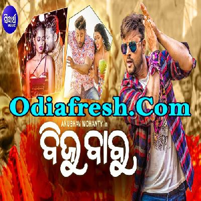 Odia Movie Biju Babu - 2019