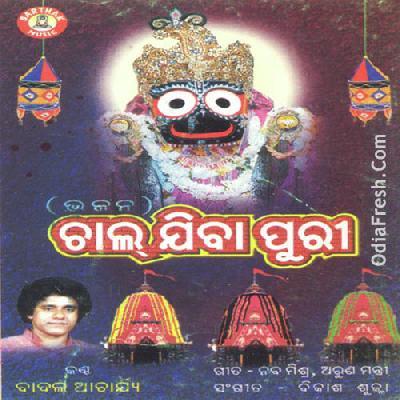 Chal Jibaa Puri