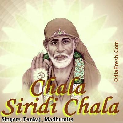 Chala Siridi Chala