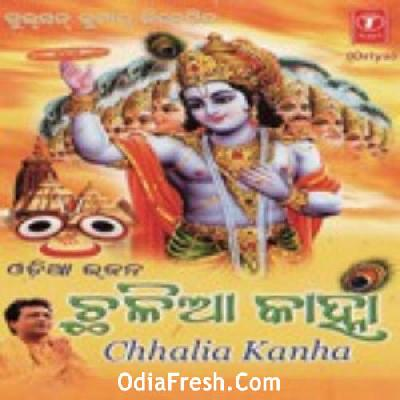 Chhalia Kanha