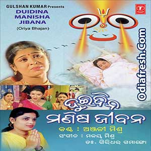 Dui Dina Manisha Jivana