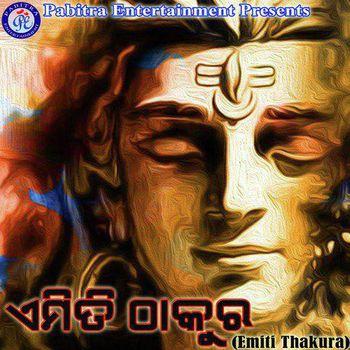 Emiti Thakura Tu
