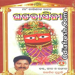 Ghata Basini