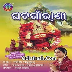Ghata Gaan Rani