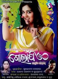 Golapi Otha (2017)