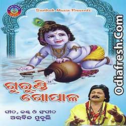 Gurundi Gopal