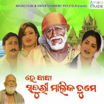 He Baba Saburi Malika Tume