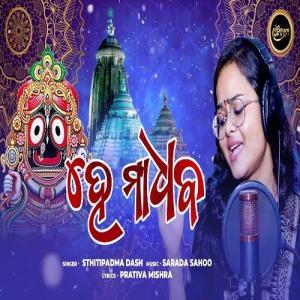 He Madhaba