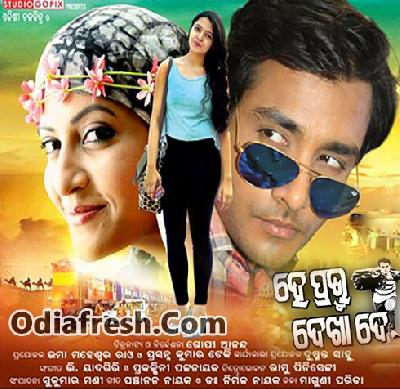 He Prabhu Dekha De (2016)