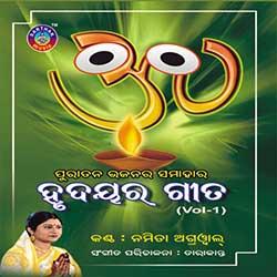Hrudayara Gita - Vol - 1