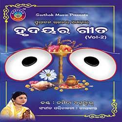 Hrudayara Gita - Vol - 2