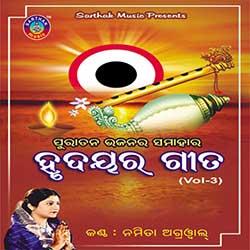 Hrudayara Gita - Vol - 3