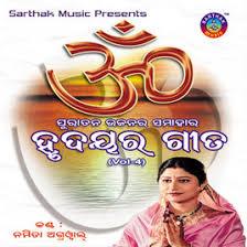 Hrudayara Gita - Vol - 4