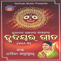 Hrudayara Gita - Vol - 5