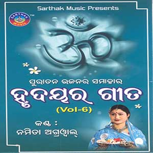 Hrudayara Gita - Vol - 6
