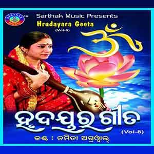 Hrudayara Gita - Vol - 8