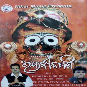 Indra Nilamani