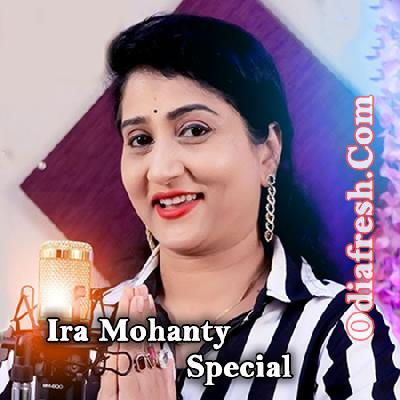Ira Mohanty New Song 2018