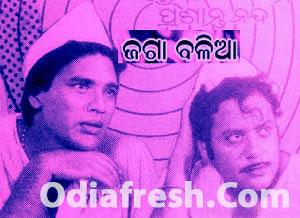 Jaga Balia (1984)
