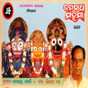 Jagannatha Mahima