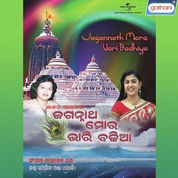 Jagannatha Mora Bhari Badhia