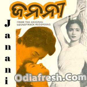 Jananee (1984)