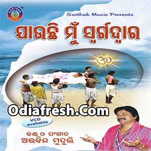 Jauchi Mu Swargadwar