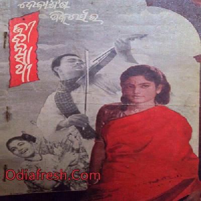 Jeevan Sathi (1963)