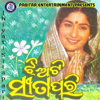 Jhiati Sita Pari (1983)