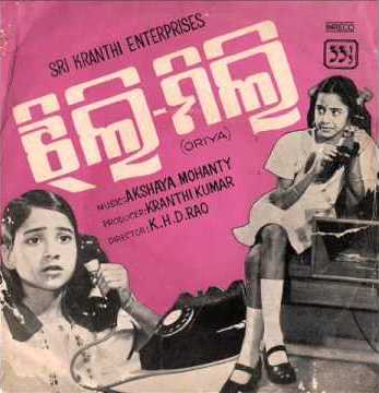 Jhilmil (1978)