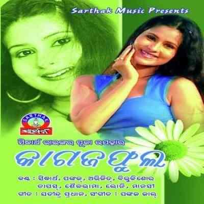 Kagaja Phula