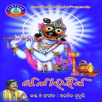 Chaliki Chali