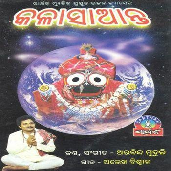 Kala Saante Achha Kamante