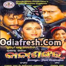 Kali Sankar (2007)