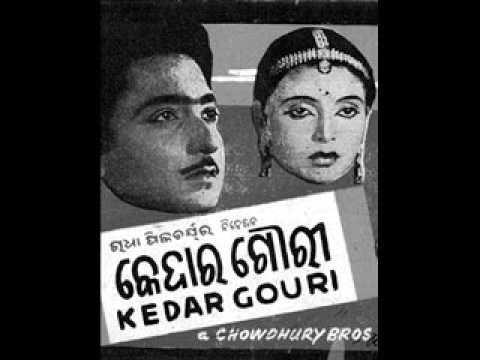 Kedar Gouri (1954)