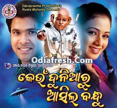 Keun Dunia Ru Asila Bandhu (2009)