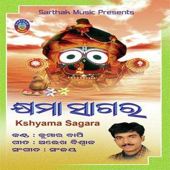 Khyama Sagara