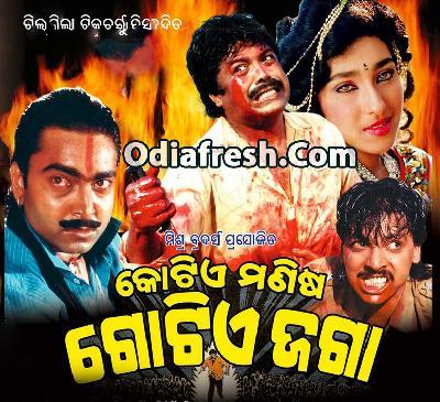 Kotie Manisha Gotie Jaga (1991)