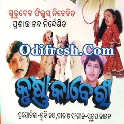 Krishna Kaberi (1999)