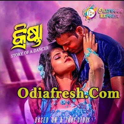 Krishna Odia Movie 2019