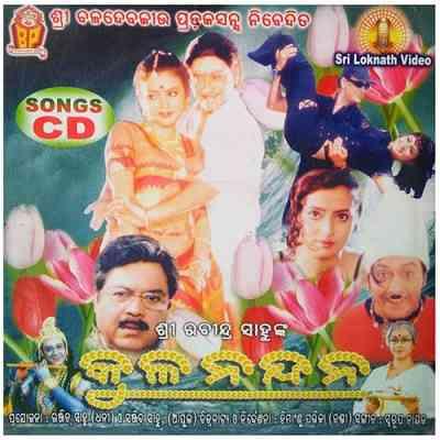 Kula Nandana (1995)