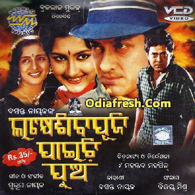 Lakhe Siba Puji Paichi Pua (1997)