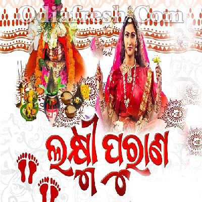 Laxmi Purana - Manabasa Gurubar Song