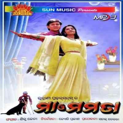 Maa O Mamata (1990)