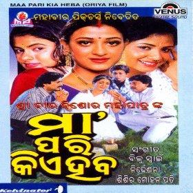Maa Pari Kie Heba (1999)